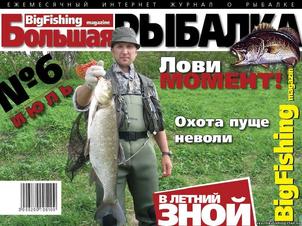 бесплатные статьи о рыбалке